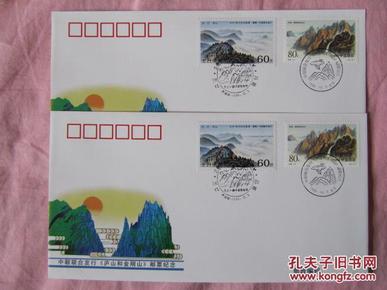 中朝联合发行《庐山和金刚山》邮票纪念封(PFN101)