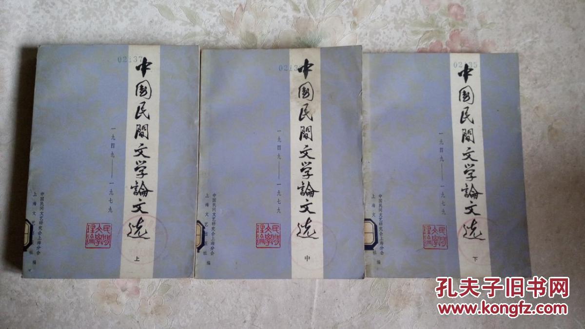 中国民间文学论文选1949-1979(上中下全)全一版一印20000册