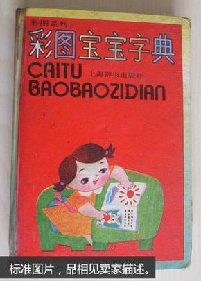 彩图宝宝字典