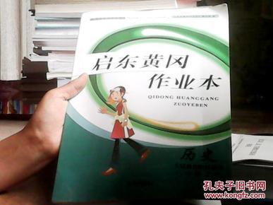 启东黄冈作业本:历史(七年级下册 人民教育教材适用)