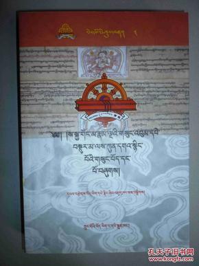 先哲遗书(三)---萨迦五世祖全集对勘本:藏文 (1/25)