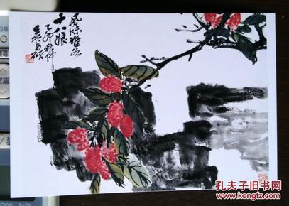 吴昌硕书画作品 荔枝石头【明信片1张】