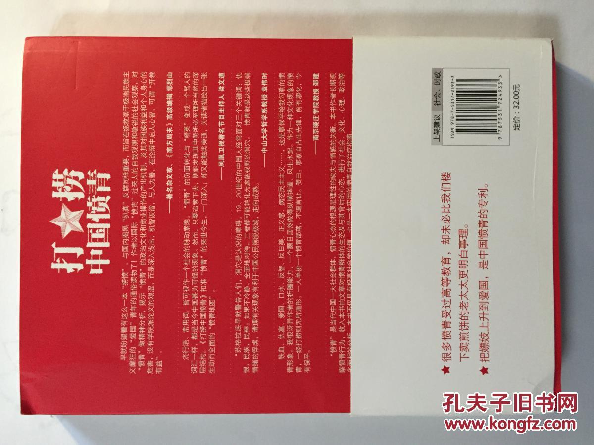 打捞中国愤青 作者签售本