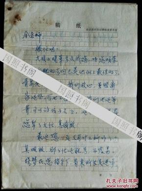 金振林,當代著名作家墨跡:《小溪流》編輯、兒童作家,所藏往來信札共4頁,帶封