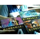 连环画《格兰特船长的儿女》3本 人民美术出版社 1996年5月2版2印