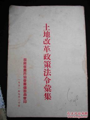 1951年云南省农民协会筹备委员会印--【【土地改革政策法令汇集】】刘少奇报告及法令指示