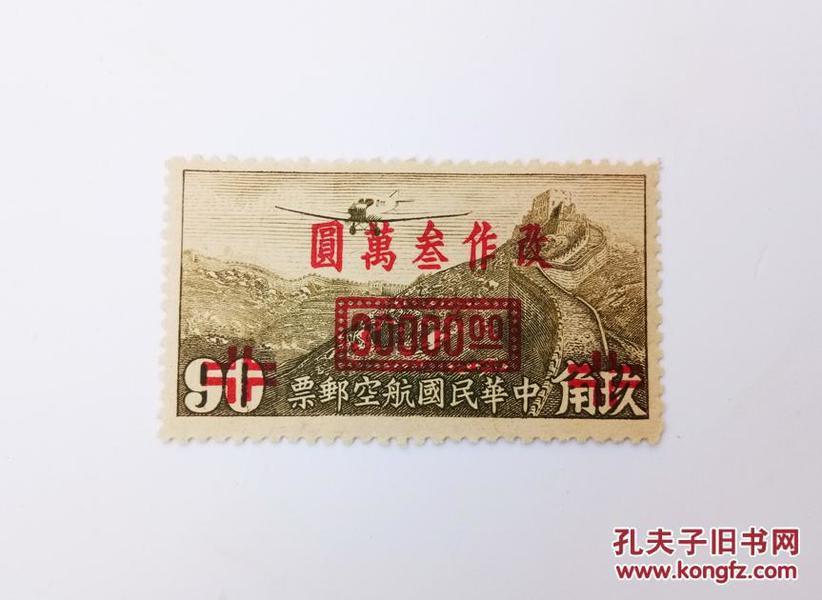 中华民国航空邮票,改作三万元航空 邮票一枚