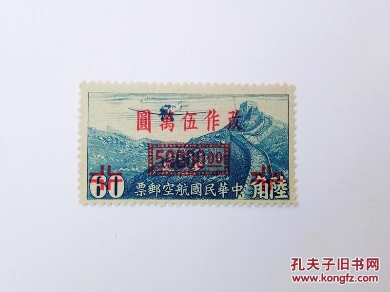 中华民国航空邮票,改作五万元航空 邮票一枚 ,