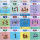 人音版小学音乐1~6年级学生用书全套12册课本教材教科书 人民音乐出版社 小学1-6年级全套音乐课本 123456年级全套 一二三四五六年级 共12本 正版彩色 铜版纸