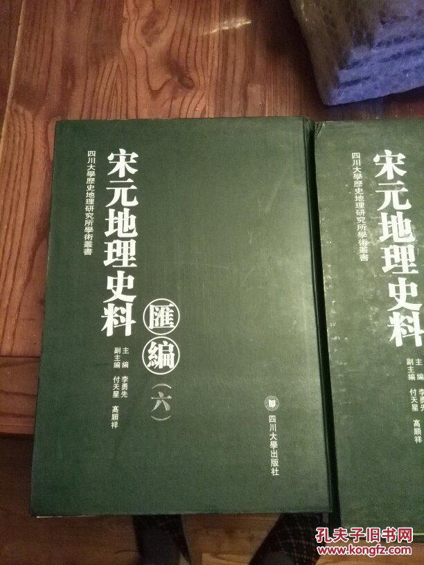 宋元地理史料汇编 (全六册)