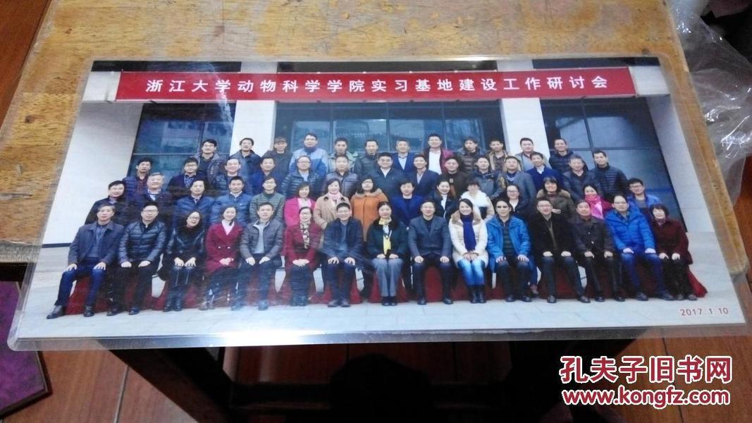 浙江大学动物科学学院实习基地建设工作研讨会(合影)