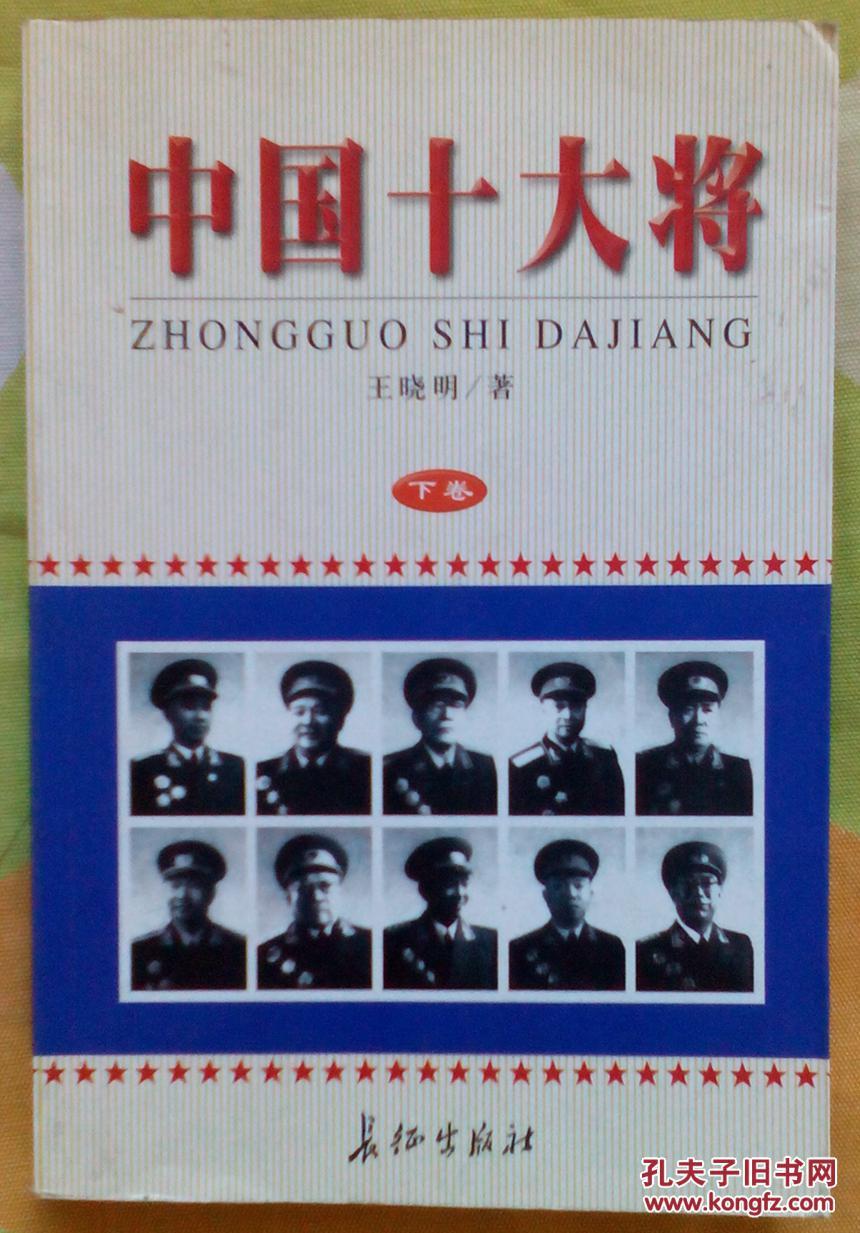 中国十大将  下卷