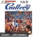 西洋美术家画廊--卡拉齐(95)