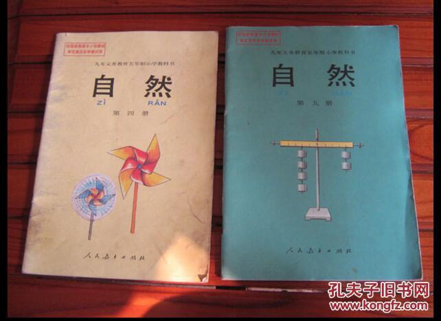 收藏老课本怀旧童年记忆80后使用的小学《自然》第四、九册