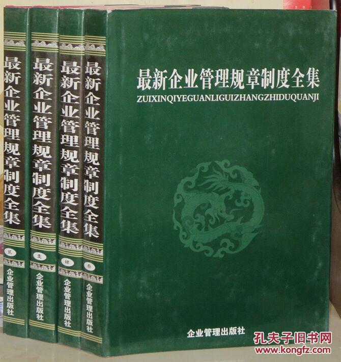 最新企业管理规章制度全集全4册16开精装 企业管理出版社正版包邮