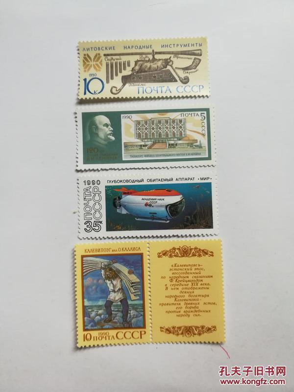 外國郵票 蘇聯郵票1990年4枚(貨號:乙29-1)
