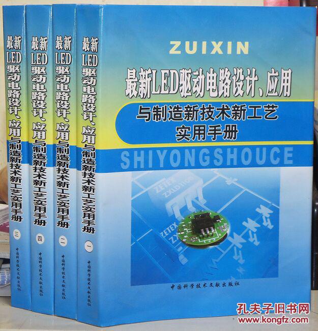 最新LED驱动电路设计、应用与制造新技术新工艺实用手册全4册16开精装包邮