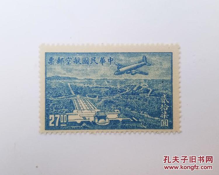 中华民国航空邮票,面值27元航空 邮票一枚 ,