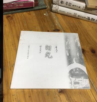 白光  贺友直      (全新未拆塑封 包正版)