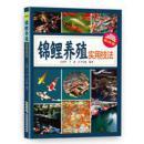 锦鲤的养殖方法技术教学书籍 锦鲤养殖实用技法(第四版)绝版书高于标价出售