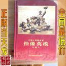 中国人民解放军 挂像英雄    专题片 8张VCD