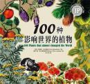 【正版图书】100种影响世界的植物