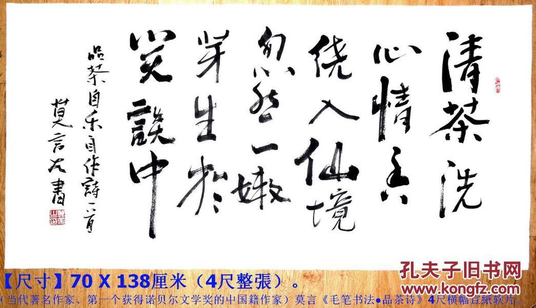 当代著名作家◆莫言《毛笔书法●品茶诗》4尺横幅宣纸软片◆当代文化界文人书法名人书法◆【尺寸】70 X 138厘米(4尺整张)。