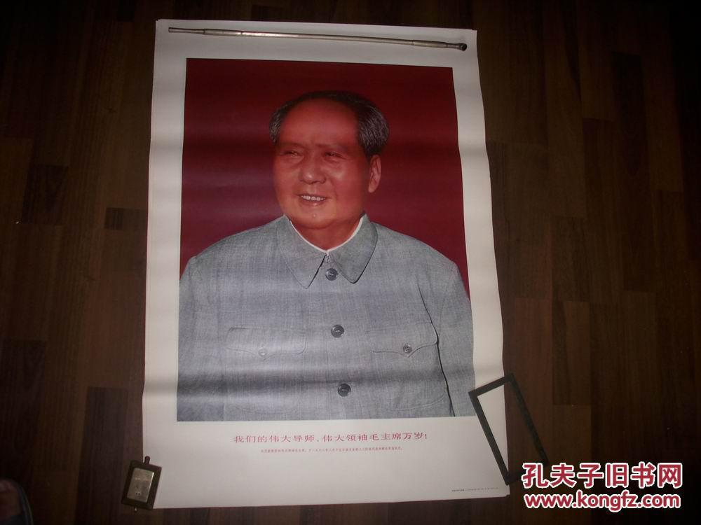 文革宣传画5张合售,品好保真《解放军报》记者摄,人美出版,(68.10京2)我们伟大的导师,伟大的领袖毛主席万岁