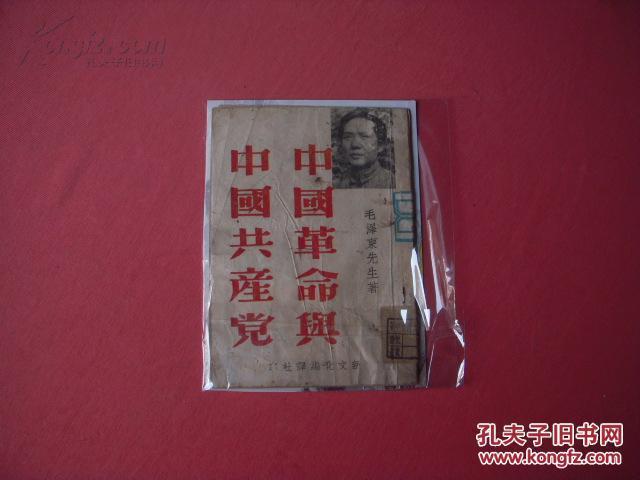 《毛泽东先生中国革命与中国共产党》1939年版封面毛像