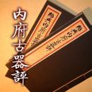 绍兴内府古器评 张抡 手工线装 古本影印 全二册