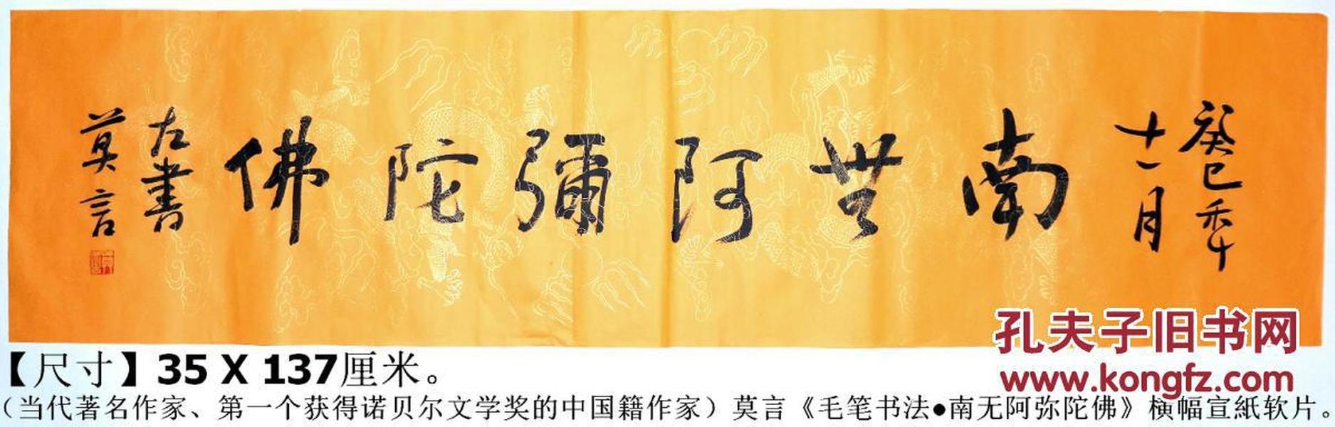 当代著名作家◆莫言《横幅毛笔书法》描金云龙戏珠图案宣纸软片◆当代文化界文人书法名人书法◆【尺寸】35 X 137厘米。
