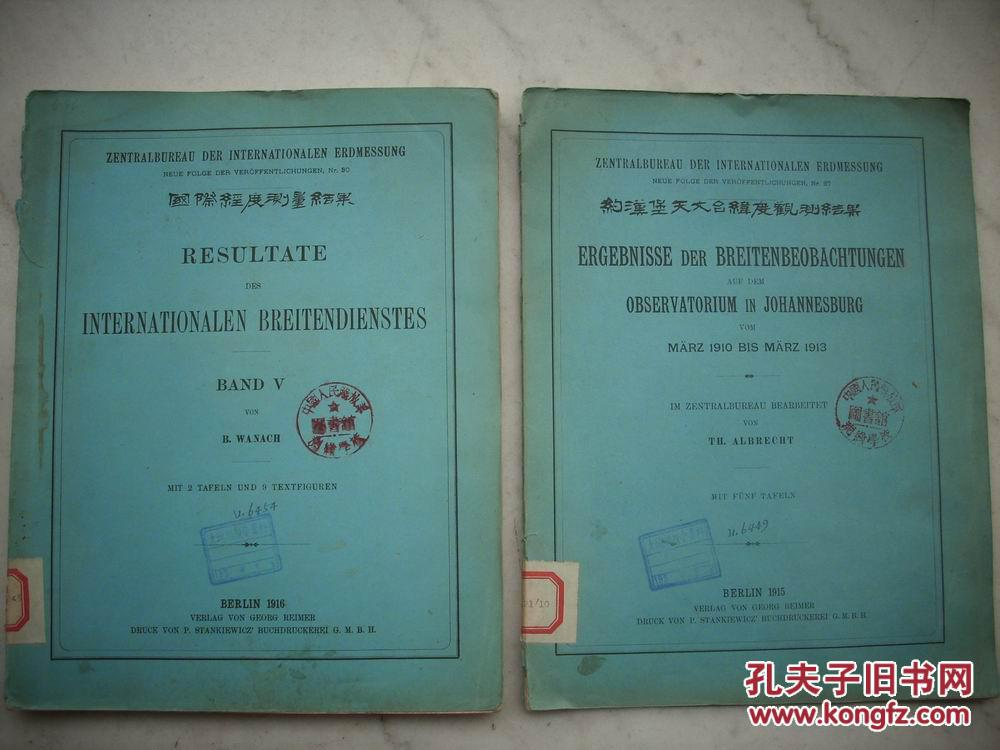 1915年出版德文【国际精度测量结果+约翰堡天文台维度观测结果】2册合售