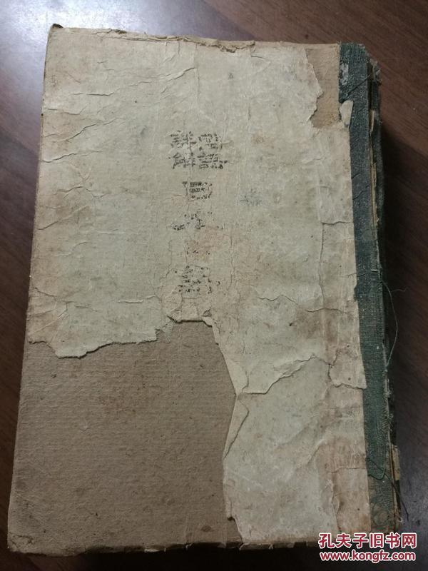 P3895   增订国语详解日本口语文法·民国版