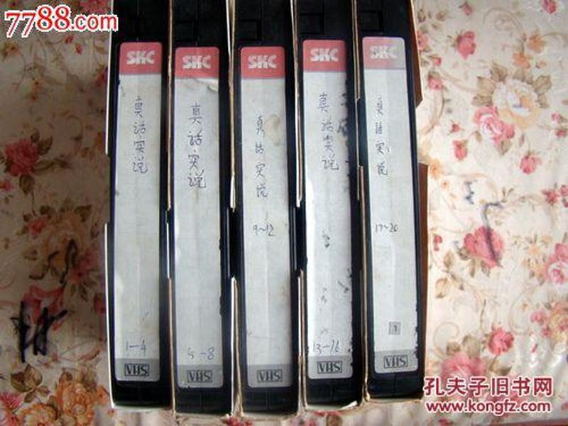录像带、'20集国产电视剧(真话实说)1-20集成套。。。绝版