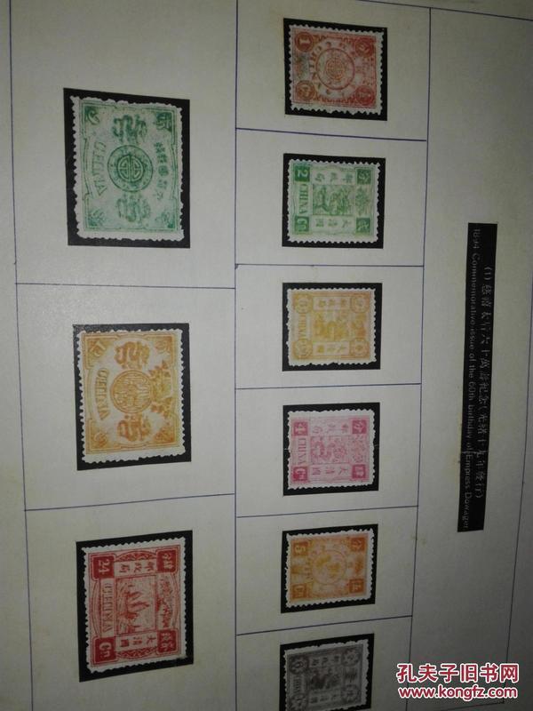 慈禧太后六十万寿纪念及建国前共14套老邮票