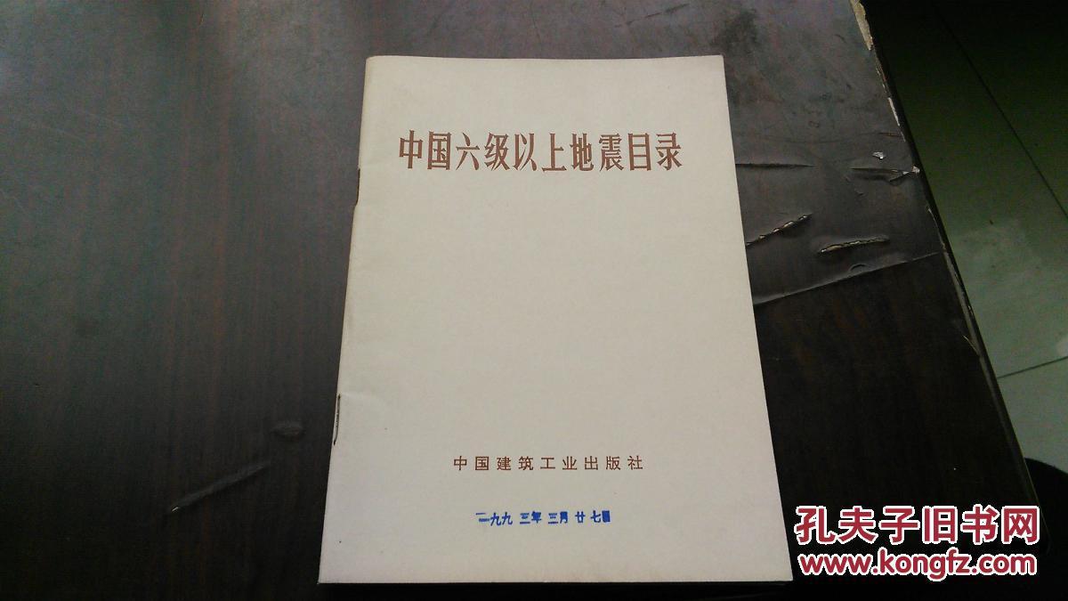 文革版 【中国六级以上地震目录】 9品