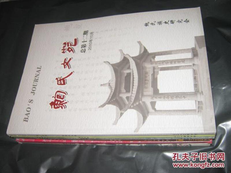 鮑氏文苑 2010總第12期 12