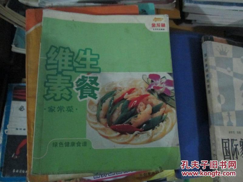 绿色健康食谱:维生素餐家常菜