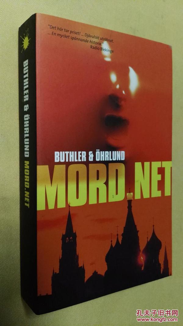 瑞典语原版 mord.net: Thriller .Dan Buthler und Dag Öhrlund