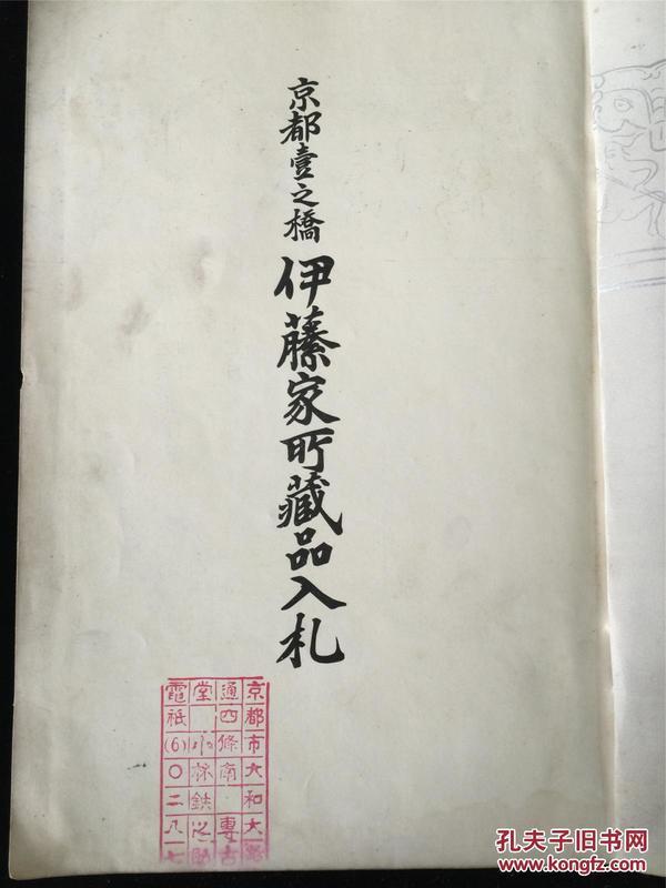 《京都壹之橋伊藤家所蔵品圖錄》1冊全,200多幅圖,有唐寫經、佛像、周青銅、唐三彩、足利時代文物等,現均在日本,國內難得一見。