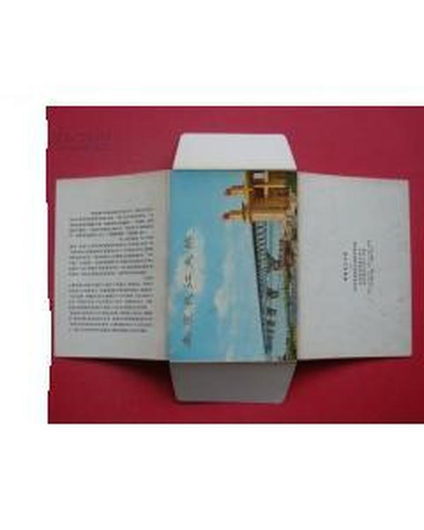 南京长江大桥明信片--封套