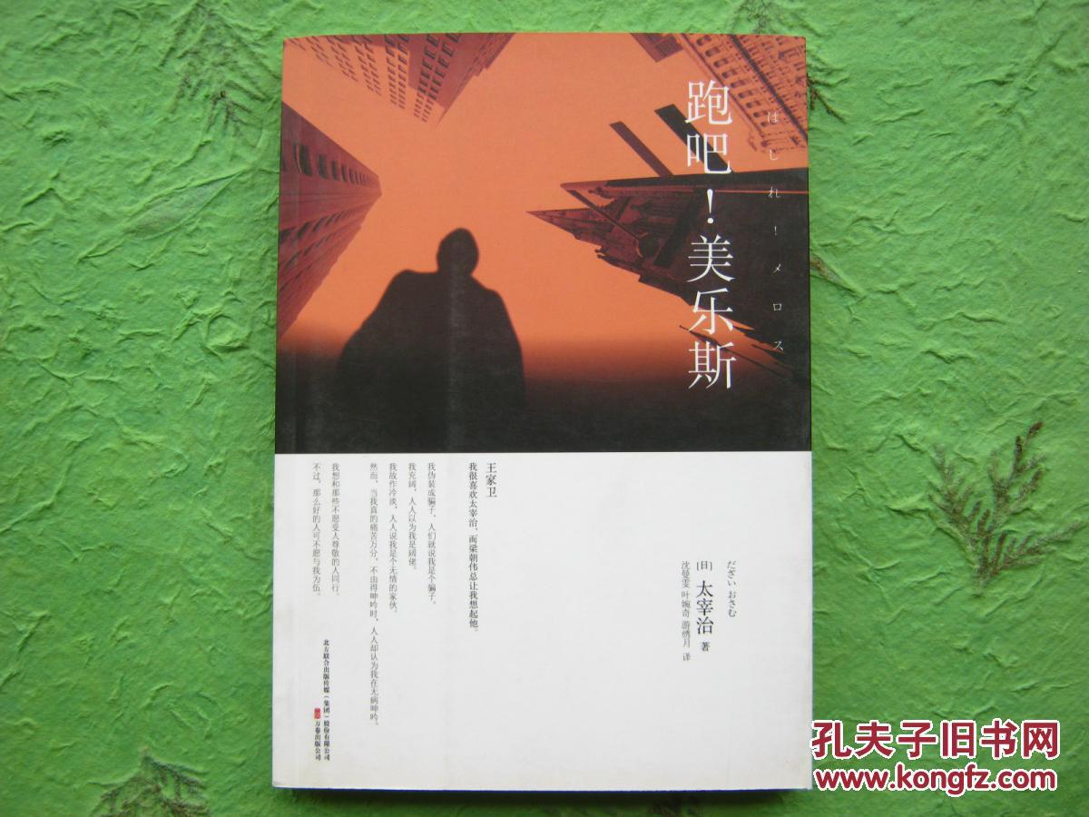 【稀缺正版新书现货】太宰治《跑吧!美乐斯》 豆瓣8.3分