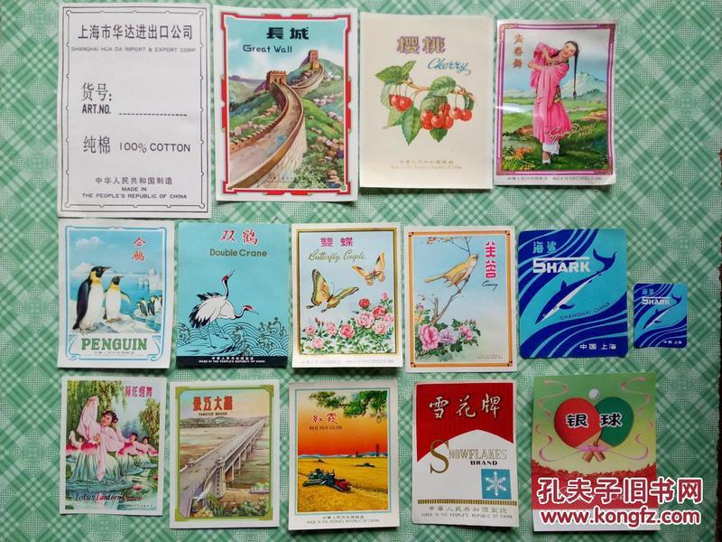 中华人民共和国制造商标(议价出售)