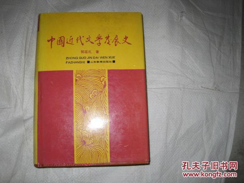 中国近代文学发展史.第二卷