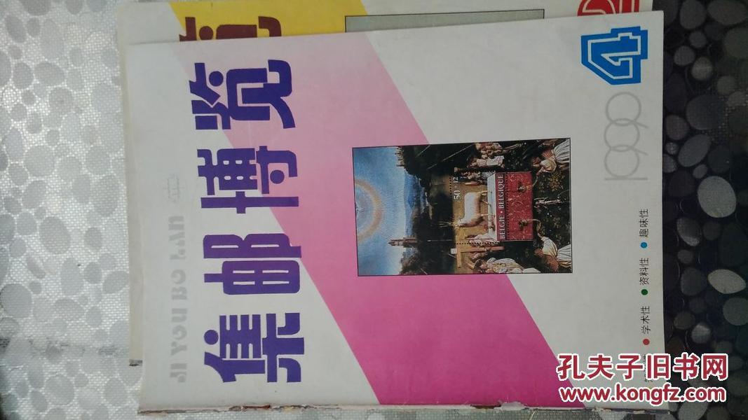 集邮博览:1990年第4期
