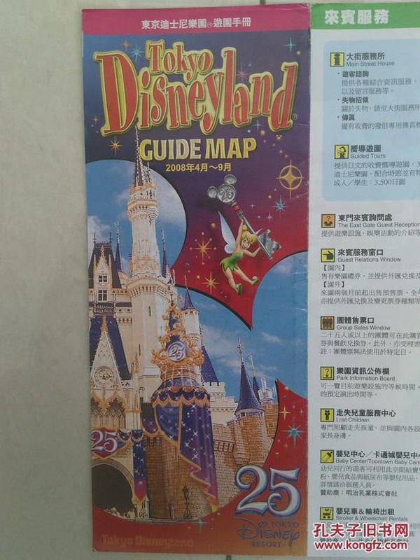 东京迪士尼乐园游园手册 25周年庆版 2008年 8开折页 手绘东京迪士尼乐园游览图