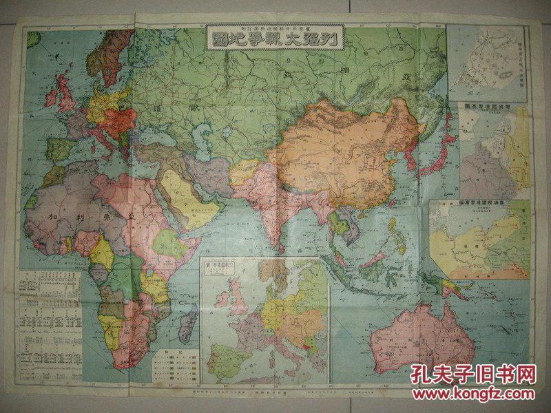 侵华老地图 1914年《列强大战争地图》  附胶州湾青岛市街地图  78x55cm