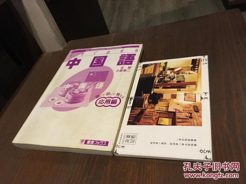 今すぐ话せる中国语   応用编 付2CD  日文原版【存于溪木素年书店】