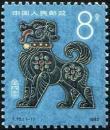 T70,第一轮生肖邮票生肖狗票--全新全套邮票甩卖--实物拍照--永远保真