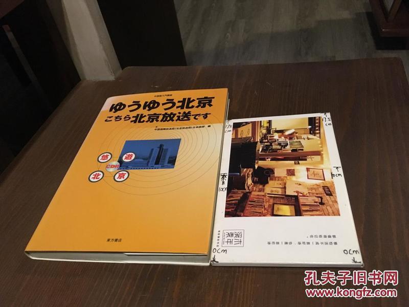 中国语入门讲座 ゆうゆう北京 付1CD  日文原版【存于溪木素年书店】